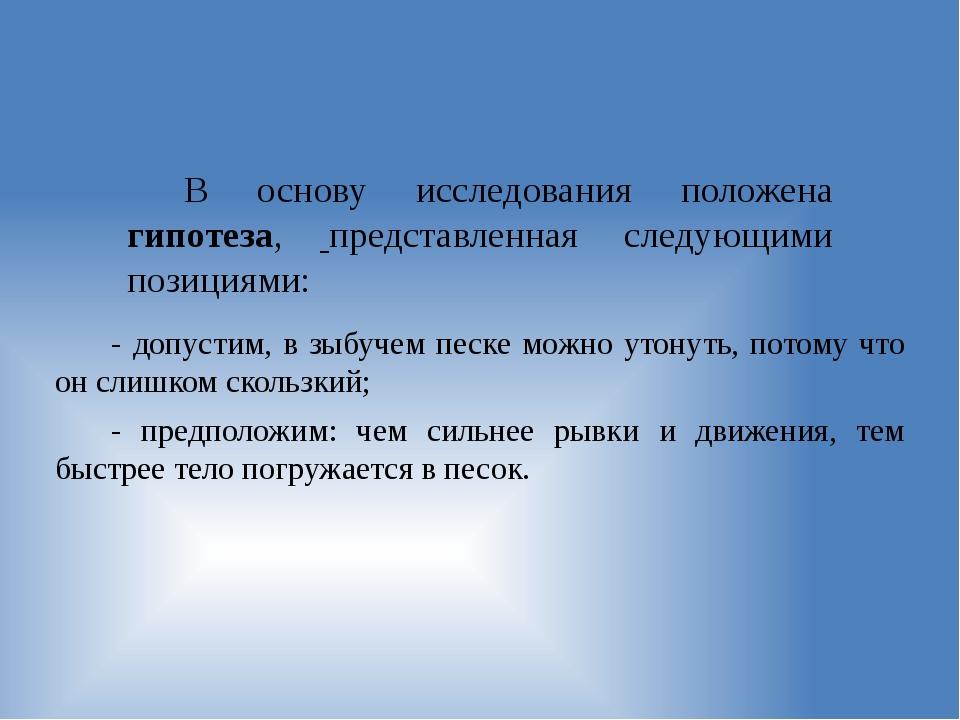 В основу исследования положена гипотеза, представленная следующими позициями:...