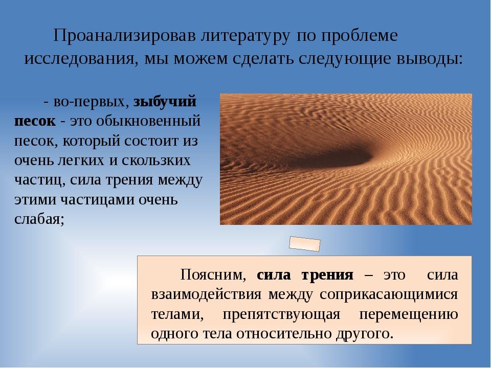 """Исследовательская работа на тему """"Почему в зыбучих песках можно утонуть?"""