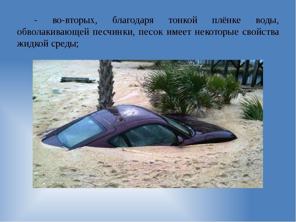 - во-вторых, благодаря тонкой плёнке воды, обволакивающей песчинки, песок име...