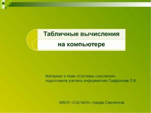 Материал к теме «Системы счисления» подготовила учитель информатики Сафронова