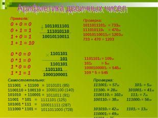 Правила: 0 + 0 = 0 0 + 1 = 1 1 + 0 = 1 1 + 1 = 10 0 * 0 = 0 0 * 1 = 0 1 * 0 =