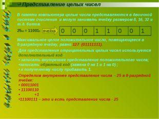 Представление целых чисел В памяти компьютера целые числа представляются в д