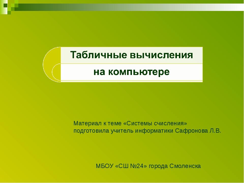 Материал к теме «Системы счисления» подготовила учитель информатики Сафронова...
