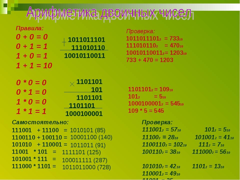 Правила: 0 + 0 = 0 0 + 1 = 1 1 + 0 = 1 1 + 1 = 10 0 * 0 = 0 0 * 1 = 0 1 * 0 =...