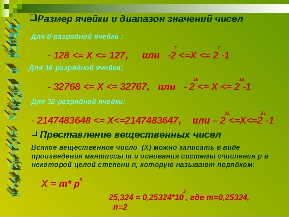 Размер ячейки и диапазон значений чисел Для 8-разрядной ячейки : - 128