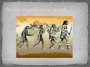 Первобытное жилище древнейших людей? 1 Пещера