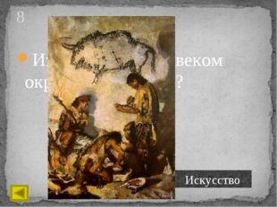 Вера в сверхъестественные существа? 11 Религия