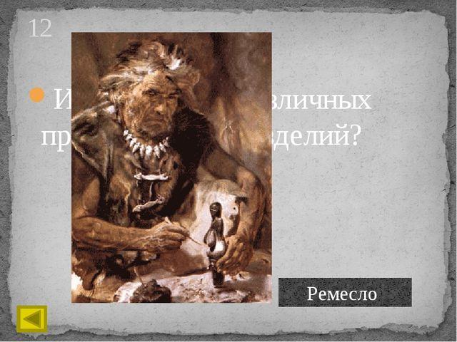 Первый металл, открытый древними людьми? 15 Медь