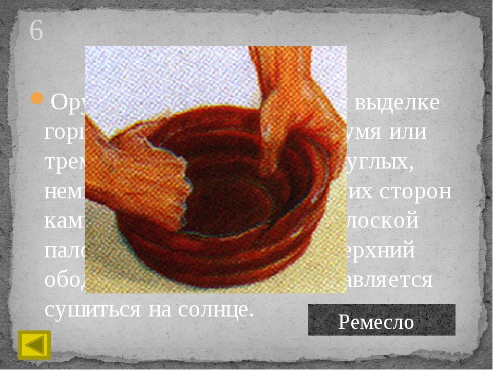 Мотыга – идол – молитва 3 Мотыга