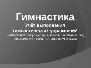 Комплексная программа физического воспитания под редакцией В.И. Ляха, А.А. З