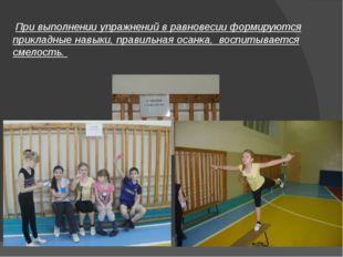 При выполнении упражнений в равновесии формируются прикладные навыки, правил