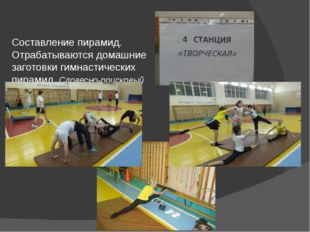 Составление пирамид. Отрабатываются домашние заготовки гимнастических пирами