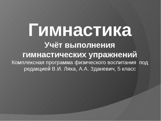 Комплексная программа физического воспитания под редакцией В.И. Ляха, А.А. З...