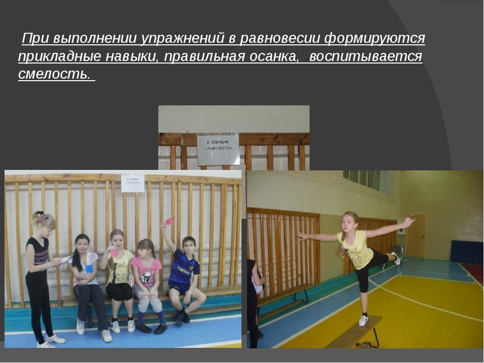 При выполнении упражнений в равновесии формируются прикладные навыки, правил...