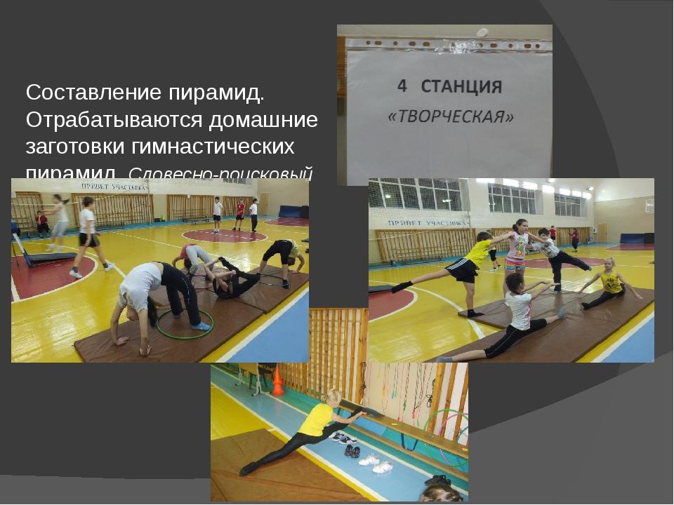 Составление пирамид. Отрабатываются домашние заготовки гимнастических пирами...
