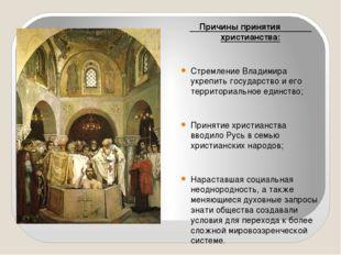 Причины принятия христианства: Стремление Владимира укрепить государство и е