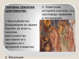 Причины принятия христианства: 1.Братоубийство Владимиром во время борьбы за