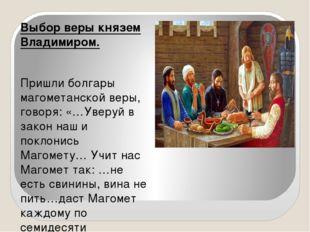 Выбор веры князем Владимиром. Пришли болгары магометанской веры, говоря: «…У