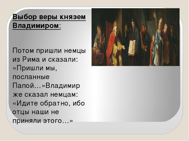 Выбор веры князем Владимиром: Потом пришли немцы из Рима и сказали: «Пришли...