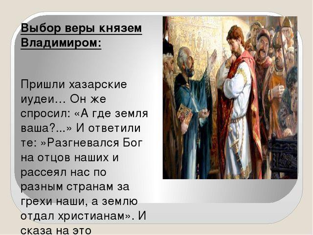 Выбор веры князем Владимиром: Пришли хазарские иудеи… Он же спросил: «А где...