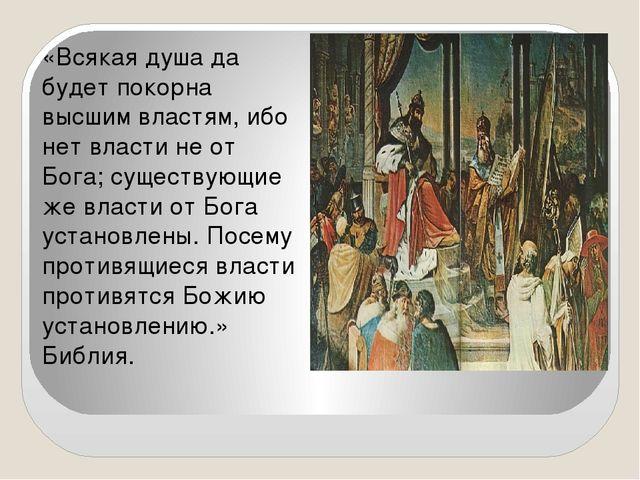 «Всякая душа да будет покорна высшим властям, ибо нет власти не от Бога; сущ...