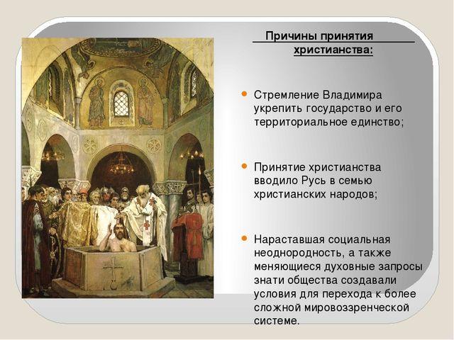 Причины принятия христианства: Стремление Владимира укрепить государство и е...