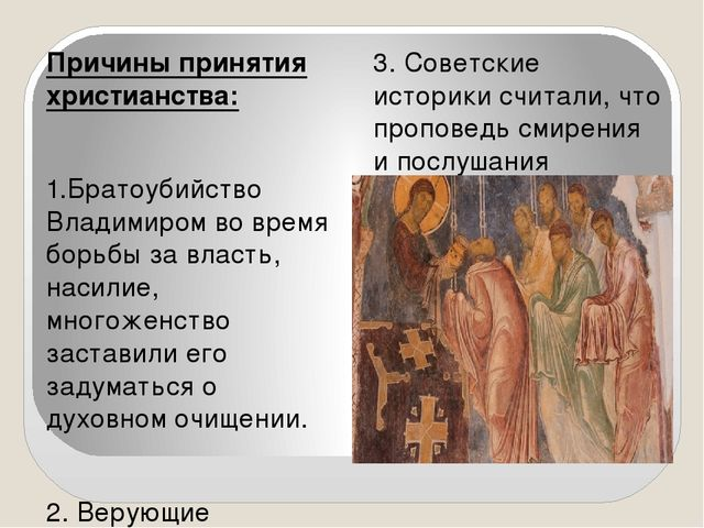Причины принятия христианства: 1.Братоубийство Владимиром во время борьбы за...