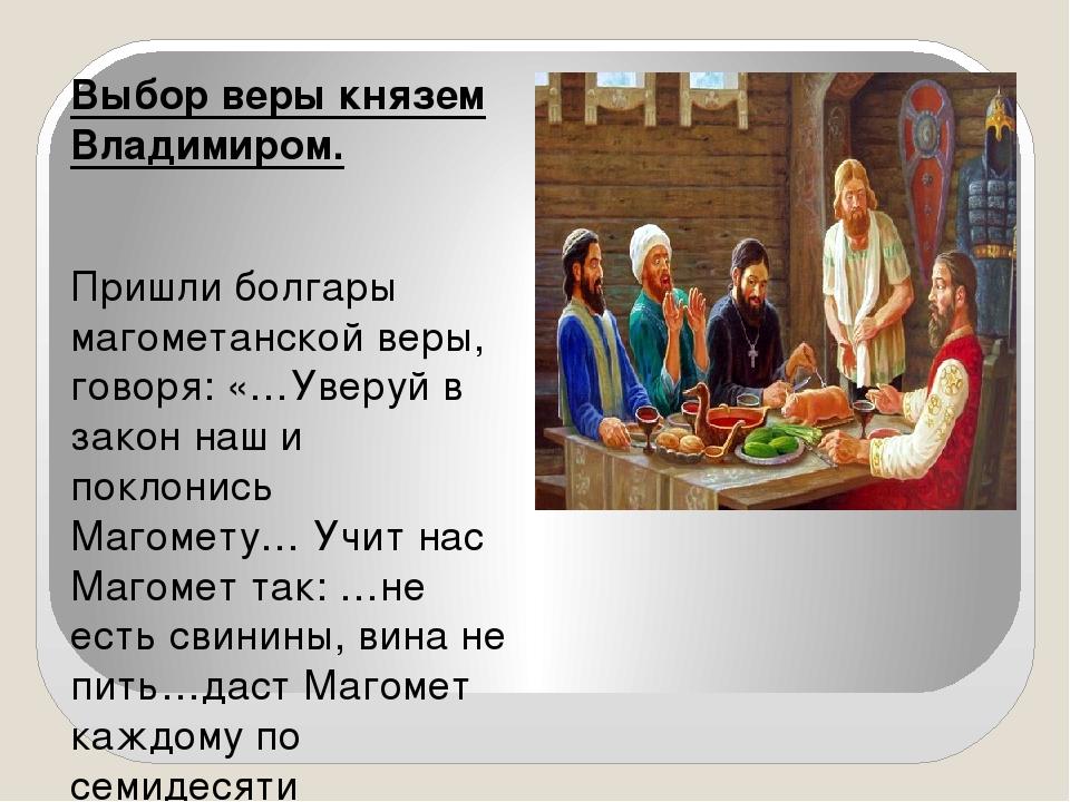 Выбор веры князем Владимиром. Пришли болгары магометанской веры, говоря: «…У...