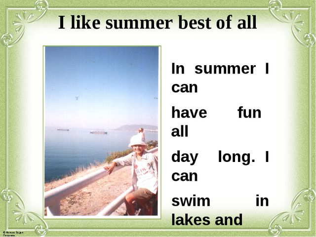 I like summer best of all In summer I can have fun all day long. I can swim i...