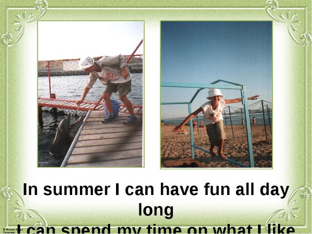 In summer I can have fun all day long I can spend my time on what I like © Фо...