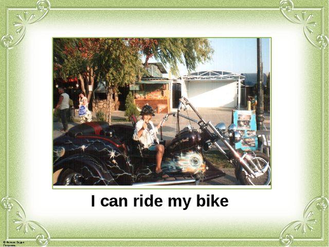 I can ride my bike © Фокина Лидия Петровна