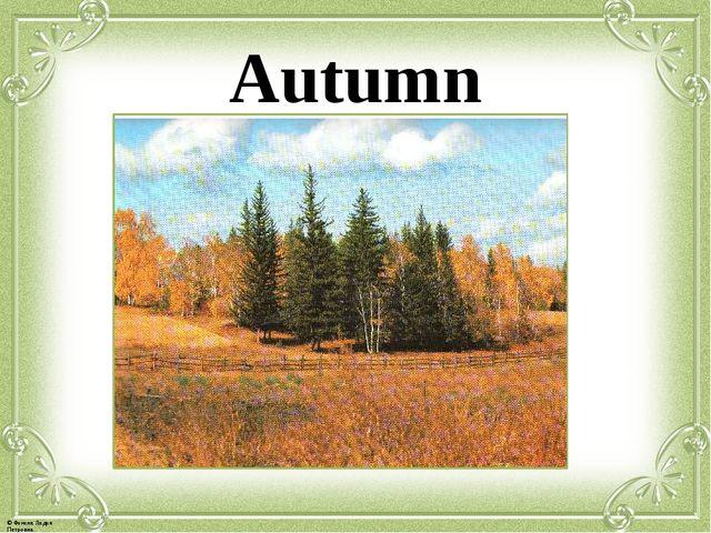 Autumn © Фокина Лидия Петровна