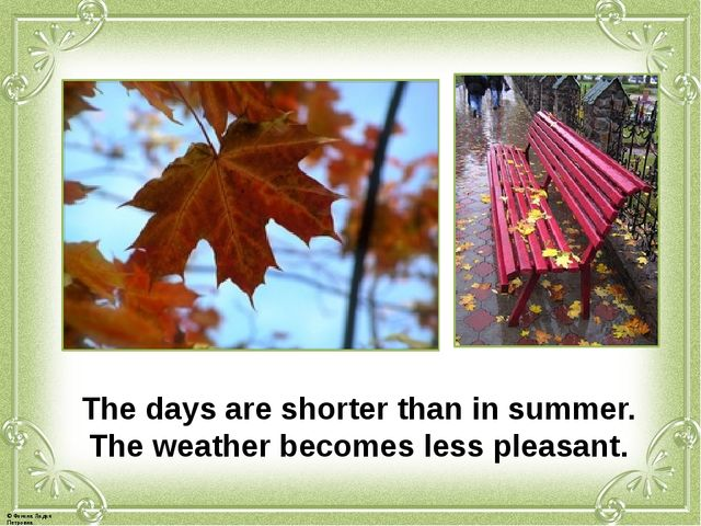 The days are shorter than in summer. The weather becomes less pleasant. © Фо...