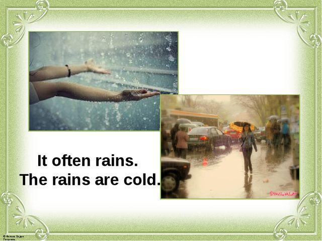 It often rains. The rains are cold. © Фокина Лидия Петровна