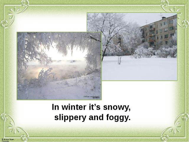 In winter it's snowy, slippery and foggy. © Фокина Лидия Петровна
