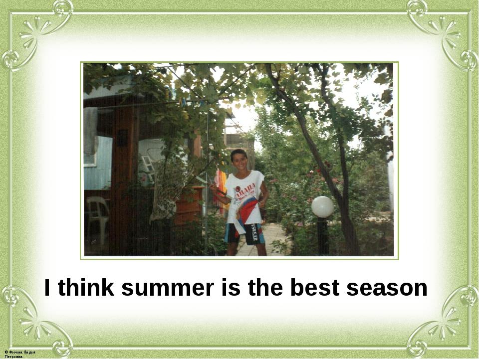I think summer is the best season © Фокина Лидия Петровна