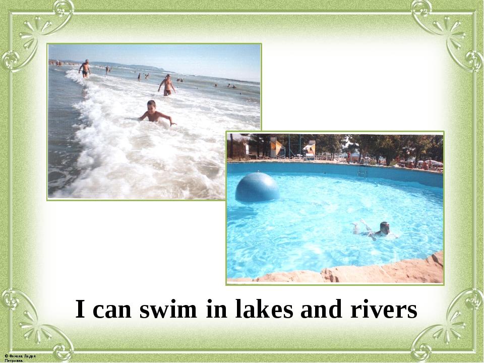 I can swim in lakes and rivers © Фокина Лидия Петровна