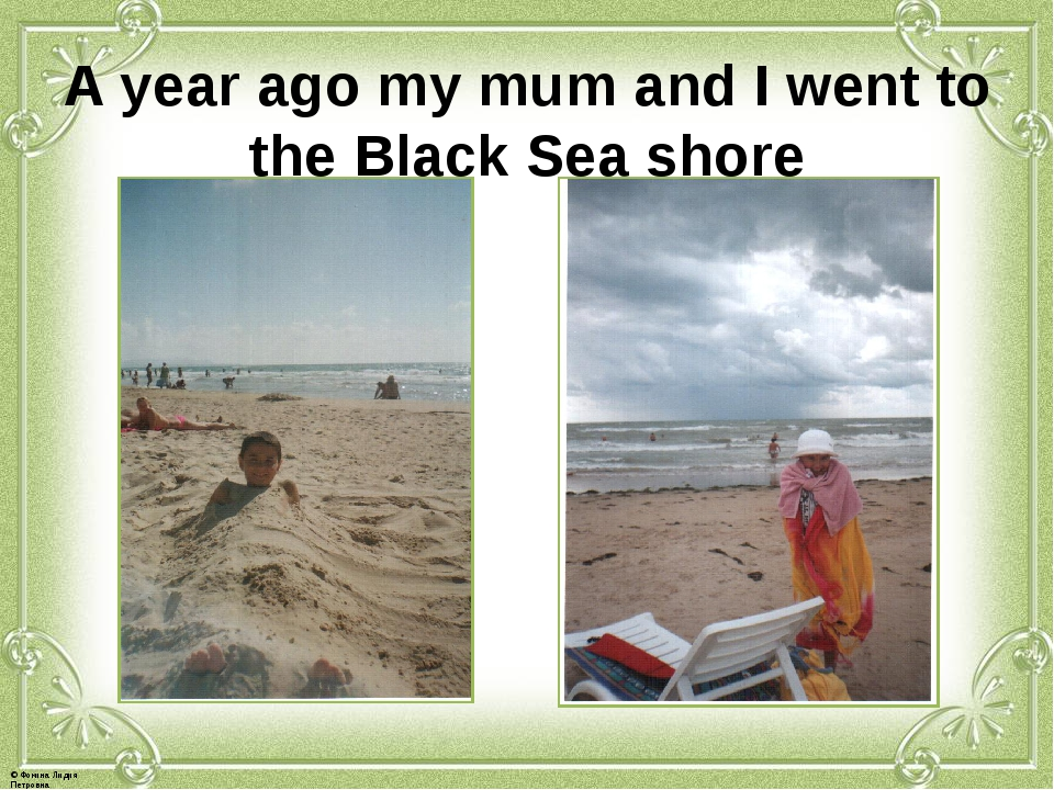 A year ago my mum and I went to the Black Sea shore © Фокина Лидия Петровна