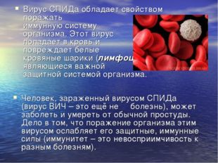 Вирус СПИДа обладает свойством поражать иммунную систему организма. Этот виру