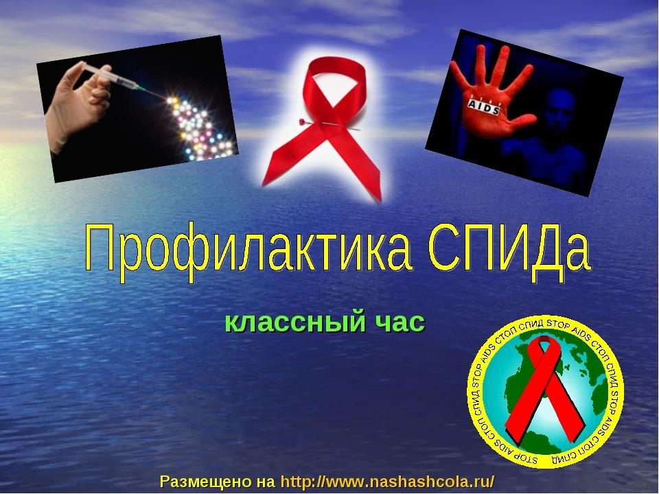 классный час Размещено на http://www.nashashcola.ru/