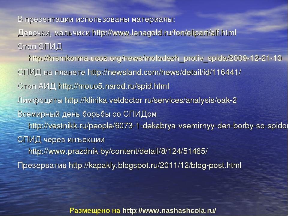 В презентации использованы материалы: Девочки, мальчики http://www.lenagold.r...