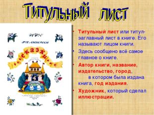 Титульный лист или титул- заглавный лист в книге. Его называют лицом книги. З