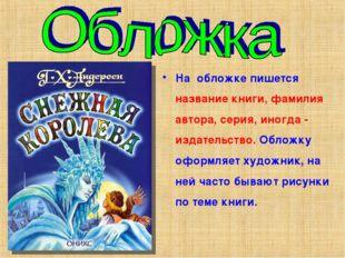 На обложке пишется название книги, фамилия автора, серия, иногда - издательст
