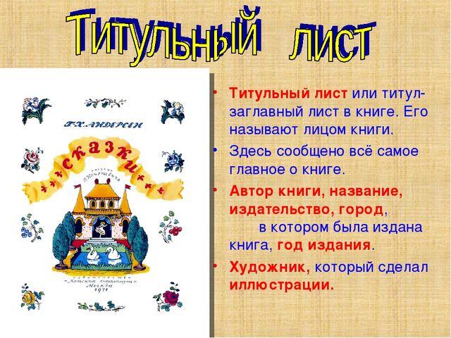 Титульный лист или титул- заглавный лист в книге. Его называют лицом книги. З...