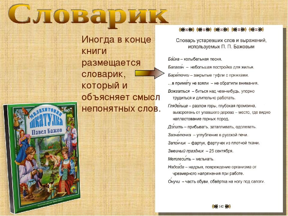 Иногда в конце книги размещается словарик, который и объясняет смысл непонятн...
