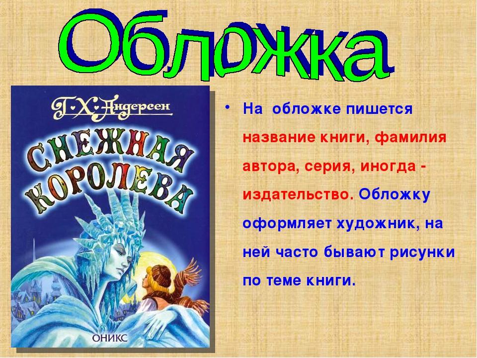 На обложке пишется название книги, фамилия автора, серия, иногда - издательст...