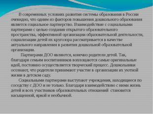 В современных условиях развития системы образования в России очевидно, что од