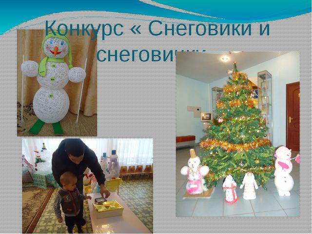 Конкурс « Снеговики и снеговички»
