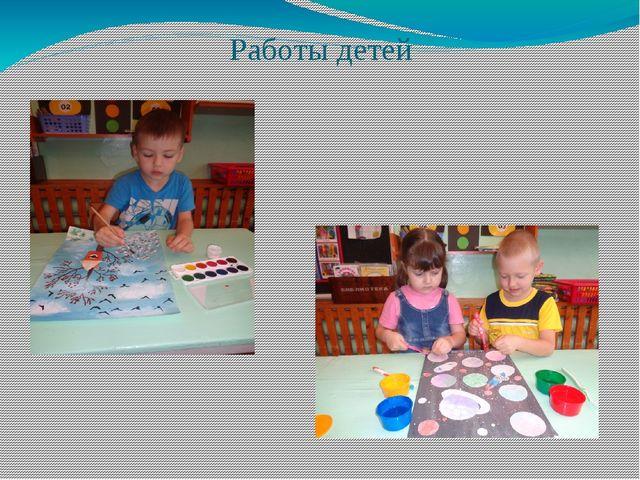 Работы детей