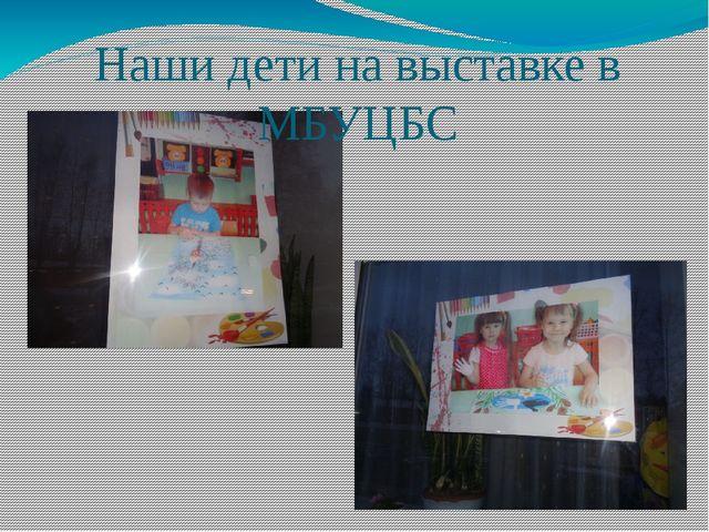 Наши дети на выставке в МБУЦБС